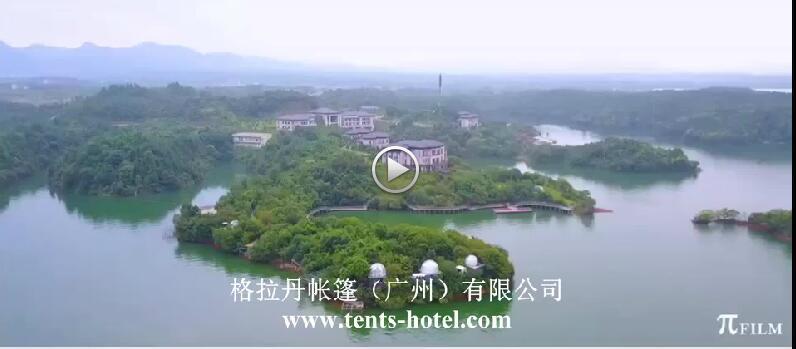格拉丹帐篷(广州)球形酒店帐篷